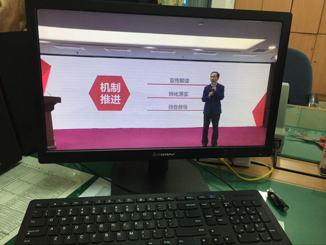 十六中组织学习共青团网络视频会议